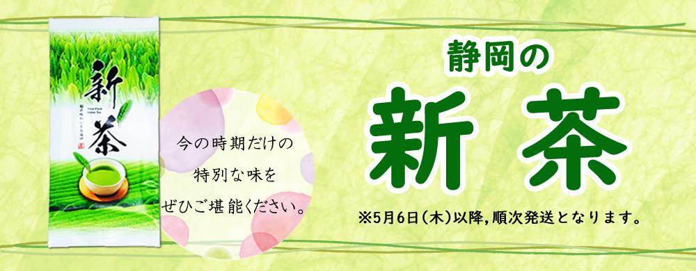 静岡の新茶