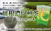 川根濃い煎茶350g